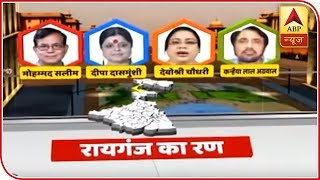 Lok Sabha Elections 2019: Know About The Contest In Raiganj  | ABP News