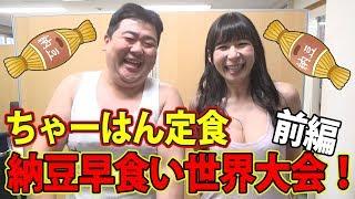 サミットクラブの二人会議 ~ちゃーはん定食の挑戦 納豆世界大会 前編~...