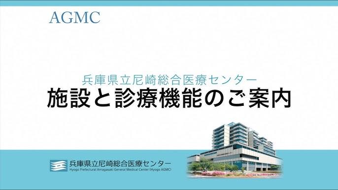尼崎 総合 医療 センター