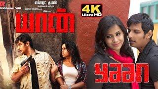 yaan tamil full movie 2015 || 4K || யான் | Tamil Movie Online
