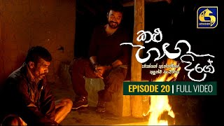Kalu Ganga Dige Episode 20 || කළු ගඟ දිගේ || 02nd January 2021 Thumbnail