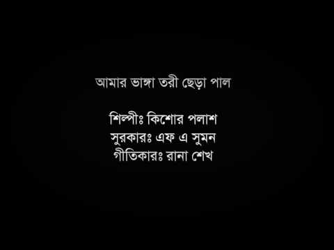 amar vanga tori chera pal।bangla song।