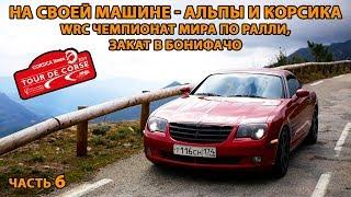 В Европу на авто 6. Гоняю с болидами WRC, старт ралли, невероятный вид на Бонифачо #WRC #ралли