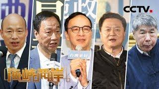 《海峡两岸》 20190610| CCTV中文国际