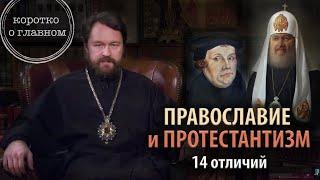 Православие и протестантизм. 14 отличий. Цикл «Православие и иные традиции»