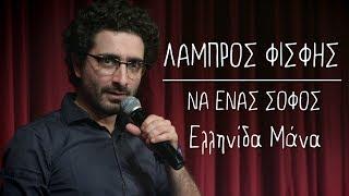Να Ένας Σοφός | 11 | Ελληνίδα Μάνα | Λάμπρος Φισφής @ Theatro Akropol