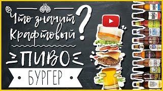 видео Чем отличается крафтовое пиво от обычного