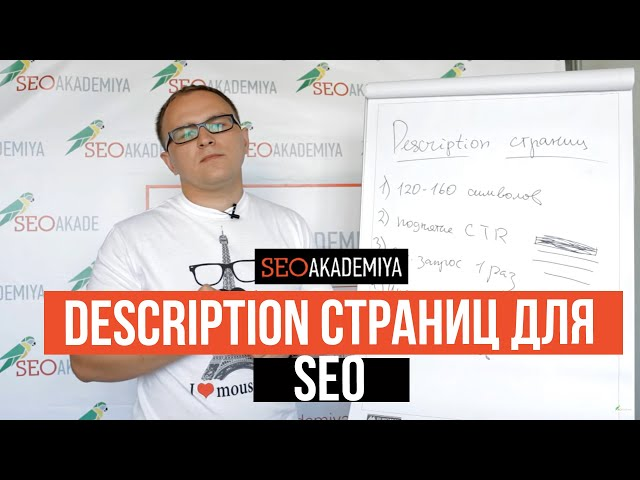 Description страниц для SEO. Павел Шульга (Академия SEO)