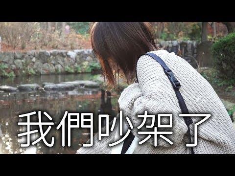 """‶我感覺我不適合.."""" 吵架後YUMA的真心話🍁"""