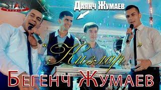 Бегенч Жумаев - Кизлар | Begench Jumaev BEGO - Qizlar [Tuy version]
