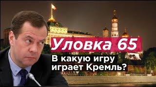 Уловка 65. В какую игру играет Кремль?