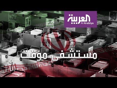 بعد تفشي الوباء.. إيران تحول أكبر مركز تجاري لمستشفى  - نشر قبل 4 ساعة