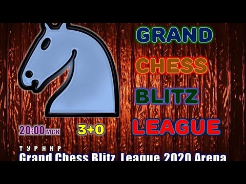 [RU] Турнир на реальные призовые деньги! Grand chess Blitz League 2020 на lichess.org