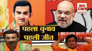 BJP के वो उम्मीदवार जिन्हें पहली बार मिला सांसद के लिए टिकट और दर्ज की जीत