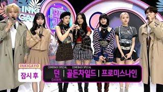 [Interview Comeback Stage] BLACKPINK 'LOVESICK GIRLS' @SBS INKIGAYO
