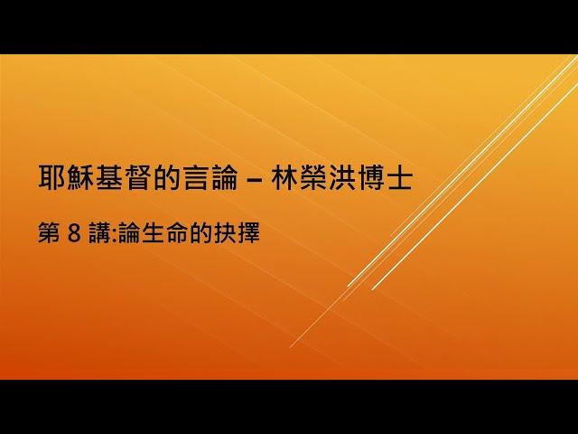 Dr  Lam Jesus Christ 言論 Lesson 8