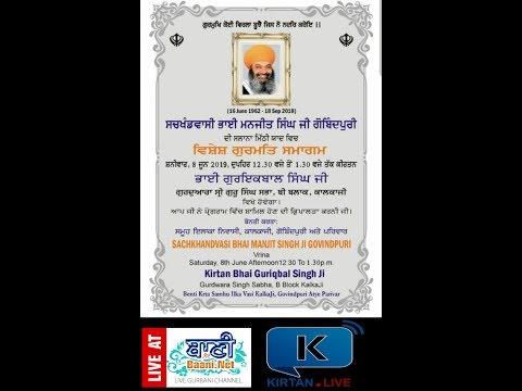 Live-Now-Gurmat-Samagam-In-Memory-Of-Bhai-Manjeet-Singh-Ji-Govindpuri-From-Kalkaji-Delhi