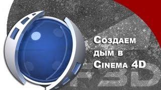 [F3D] C4D - Создаем дым в Cinema 4D