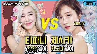 제시카 VS 티파니 소녀시대 멤버들의 영어가 반전인 이…