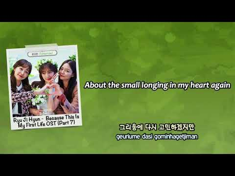 Ryu Ji Hyun (류지현) - Tomorrow (Because This Is My First Life OST) [English subs + Rom + Hangul]