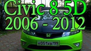 Honda civic 5D 8 поколение Обзор, 1.8 Характеристики, разгон, проблемы