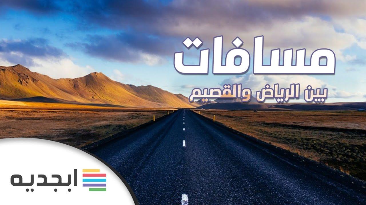 المسافة بين الرياض والقصيم بالكيلومتر Distance Between Riyadh And Qassim Youtube