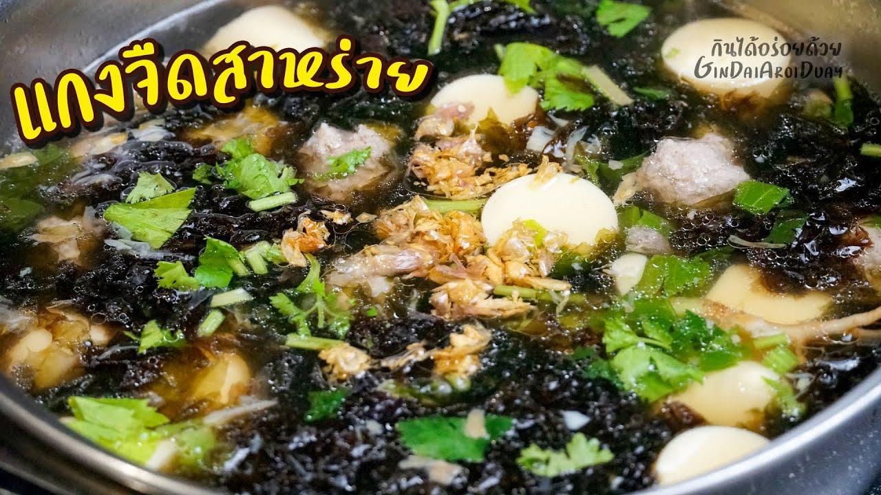 วิธีทำ ต้มจืดเต้าหู้หมูสับสาหร่าย หมูหมักหอมนุ่ม น้ำซุปกลมกล่อม เมนูซดคล่องคอ l กินได้อร่อยด้วย