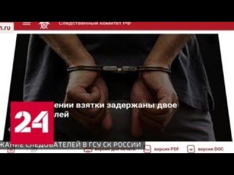 Двое следователей задержаны в столице при получении 5-миллионной взятки