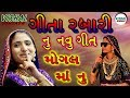 geeta rabari   mogal maa new song