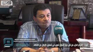 مصر العربية | قورة : اقتحام الحزب من قبل تيار الإصلاح تسبب في تعطيل الإعلان عن الائتلاف