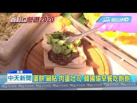 20190424中天新聞 韓國瑜大啖古早味早餐 蛋餅、鍋貼、肉蛋吐司