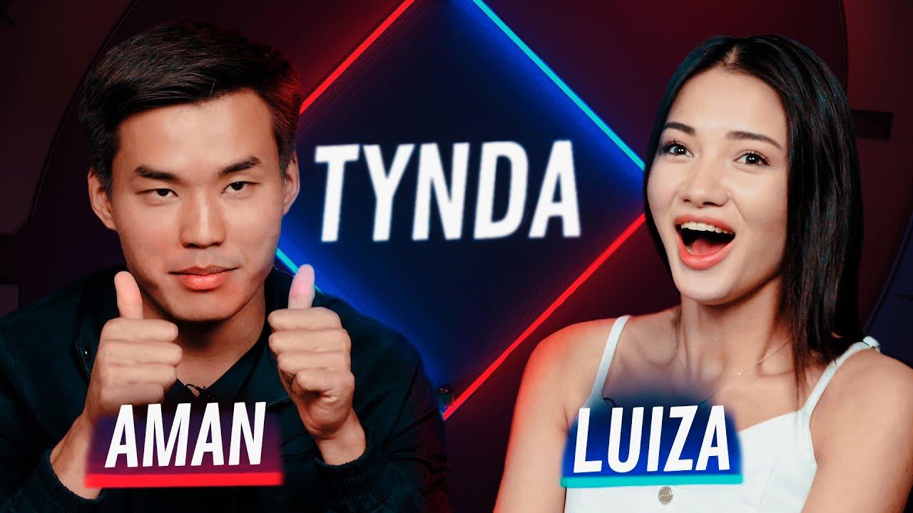Tynda: Аман vs Луиза (Lovonter)