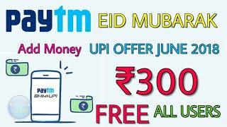 Paytm Eid Mubarak UPI Offer : ₹300 Add Money CashBack Offer Free All Users Paytm Offer today