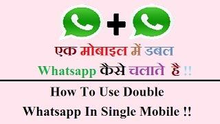 how to install 2 whatsapp in 1 android mobile hindi एक ह म ब इल म 2 whatsapp क स चलत ह