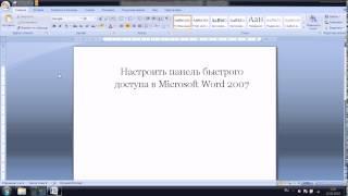 Настроить панель быстрого доступа в Microsoft Word 2007