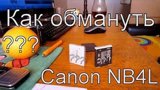Как обмануть аккумулятор Canon NB4L ВОПРОС