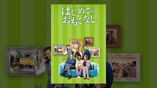 はじめてのおもてなし(字幕版) thumbnail