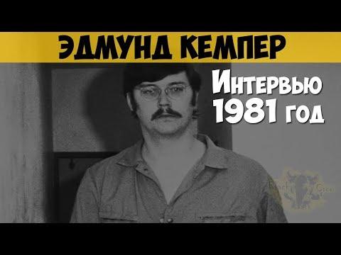 Эдмунд Кемпер. Интервью с серийным убийцей, 1981 год