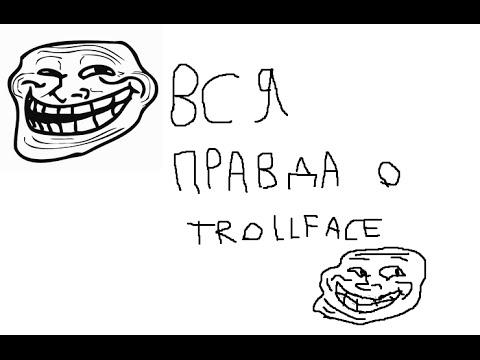 Вся правда о TROLLFACE!!!