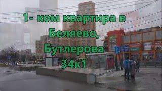 Купить квартиру в Беляево(Больше информации по ссылке http://www.rizolit.ru/viewRealtyFlat.act?realtyObjectId=2067424 Купить квартиру в Беляево, Бутлерова 34 корпу..., 2015-12-21T12:59:49.000Z)