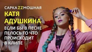 Катя Адушкина ПАРОДИЯ на