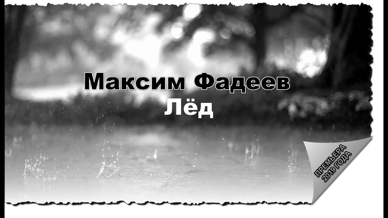 Максим Фадеев - Лёд (ПРЕМЬЕРА 2019)
