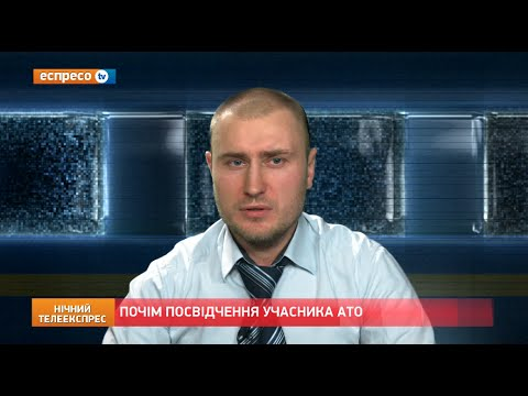 Володимир Войтенко про статус учасника бойових дій