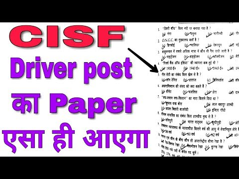 cisf driver exam question paper