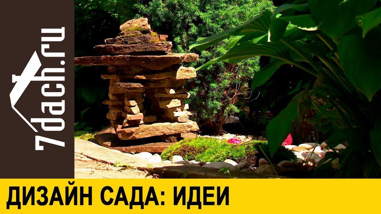 Дизайн сада, идеи декора своими руками. Как сделать сад модным - 7 дач