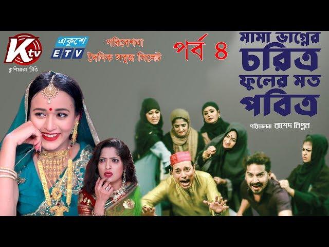 মামা বাগ্নের চরিত্র ফুলের মতো পবিত্র । Mama Bagner choritro Fuler Pobitro | New Bangla Natok 2019 |