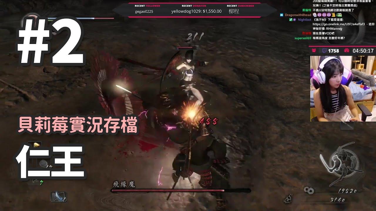 仁王 Nioh #2 怨靈鬼,飛緣魔|貝莉莓 2019/11/02 - YouTube