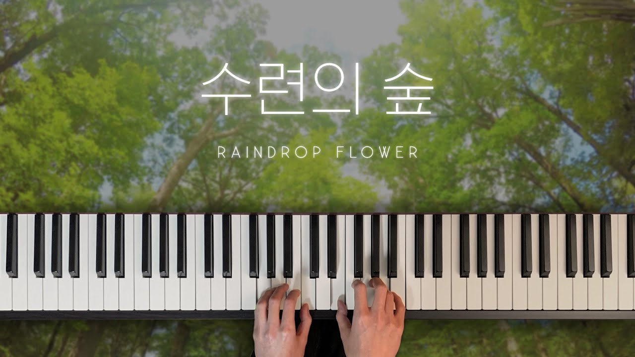 """메이플스토리 Maplestory """"수련의 숲(Raindrop Flower)"""" 피아노 커버 Piano Cover"""