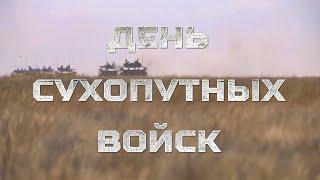 Сухопутным войскам России 470 лет!