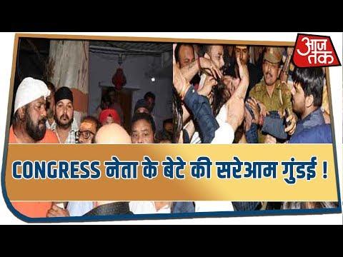 Bhatinda, Congress नेता के बेटे की सरेआम गुंडई !